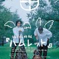 フライヤー:『ハムレット』(2001年・シャトナー研)