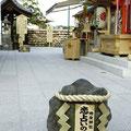 良縁を求めて・・・ 地主神社