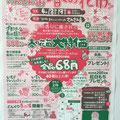 18・19日は『花の市』楽しいメニューが盛りだくさん!!
