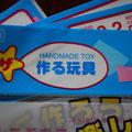ザ・作る玩具
