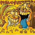 ハイチーズ①→NEXT