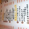 名古屋。キム兄のお店のメニューおもろい。
