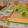 大阪。ポンデリング。これが食べたかったんだ。