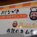 名古屋。キム兄のお店、味めちゃおいしかった。