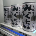 大阪。これ関西人しか知らん?