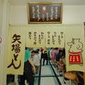 名古屋。矢場トンの味噌かつ。