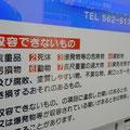 名古屋駅構内。コインロッカーの看板に思わずびびる。