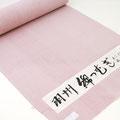 洗える木綿着物(綿100%)綿つむぎ お仕立て上り価格 39,500円(税別)