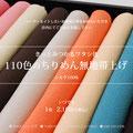 110色のちりめん無地帯上げ(シルク100%)2,000円(税別)