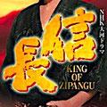 信長 KING OF ZIPANGU