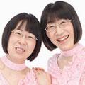 阿佐ヶ谷姉妹 2007年結成