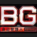 BG 身辺警護人