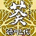 葵 徳川三代