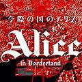 今際の国のアリス
