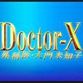 ドクターX 外科医 大門未知子