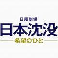 日本沈没 希望のひと