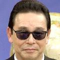 タモリ 1945.08.22 早稲田大学文学部西洋哲学科除籍