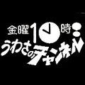 金曜10時!うわさのチャンネル!!