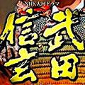 武田信玄(大河ドラマ)