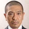 松本人志 1963.09.08