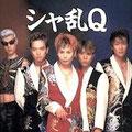 シャ乱Q 18ヶ月 1992.07.22