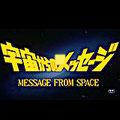 宇宙からのメッセージ