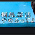 桐島、部活やめるってよ