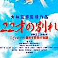 22才の別れ Lycoris 葉見ず花見ず物語