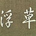 浮草(1959年の映画)