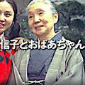 信子とおばあちゃん