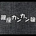 銀座カンカン娘