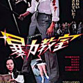 暴力教室(日本映画)