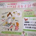 学研「おはよう奥さん」荻原博子さんのおは奥経済女子部イラスト
