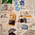 東急ハンズ2011新聞折り込みチラシ