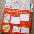 4色ボールペンで毎日楽しいイラスト手帳2013