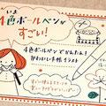 河出「4色ボールペンでかんたん!かわいい手帳イラスト」POP