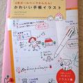 河出書房新社「4色ボールペンでかんたん!かわいい手帳イラスト」