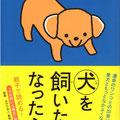 WAVE出版「犬を飼いたくなったら」藤原千尋著/カバーイラスト
