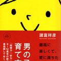 WAVE出版「男の子の育て方」諸富祥彦著/カバー・本文イラスト