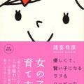 WAVE出版「女の子の育て方」諸富祥彦著/カバー・本文イラスト