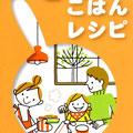2009こどもちゃれんじぷち 特典冊子