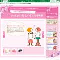 2011東急ハンズ母の日特設サイト用イラスト