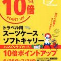 2011東急ハンズポイント10倍キャンペーンチラシイラスト