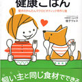 WAVE出版「幸せわんこの健康ごはん」佳子ヴォス著/カバー・本文イラスト