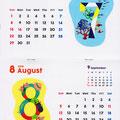 2018年 企業カレンダー(ジブラルタ生命)