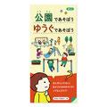 横浜市環境創造局福祉局/遊具安全利用リーフレットデザイン/A4三つ折りリーフレット