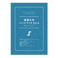 淑徳大学ハンドブック2014/パンフレット