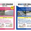 横浜市建築局/崖地対策工事助成金制度(防災・減災)/A4パンフレット