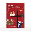 ルーテル/ローマ・カトリック共同委員会様/宗教改革500 years of history/蛇腹折り冊子