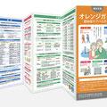 横浜市健康福祉局/認知症ケアパスガイド/蛇腹折パンフレット12P